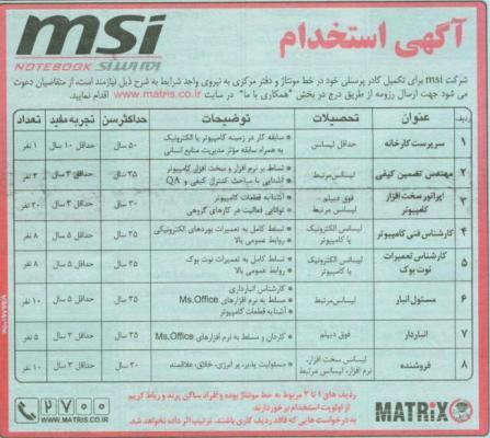 استخدام شرکت msi
