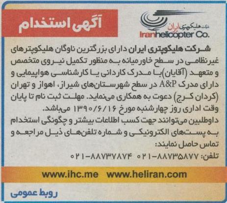 استخدام شرکت هلیکوپتری ایران