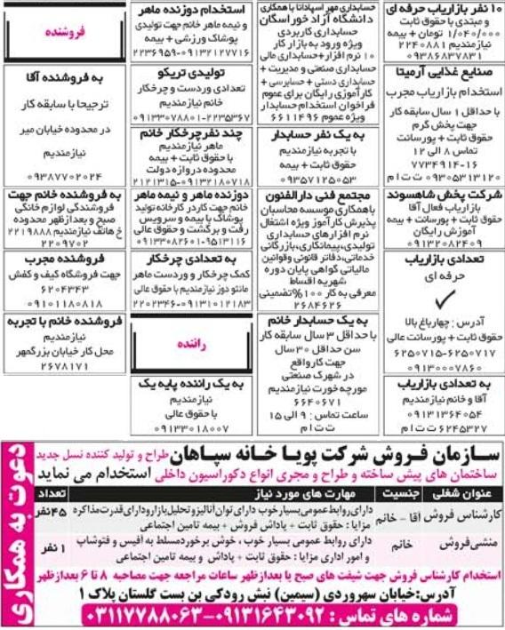 کانال+تلگرام+استخدام+در+اصفهان