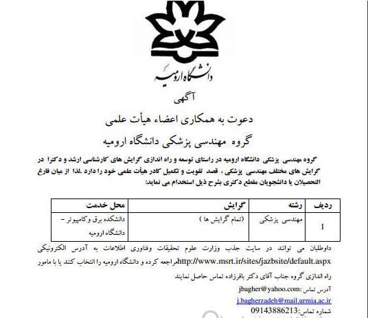کانال+تلگرام+استخدام+ارومیه