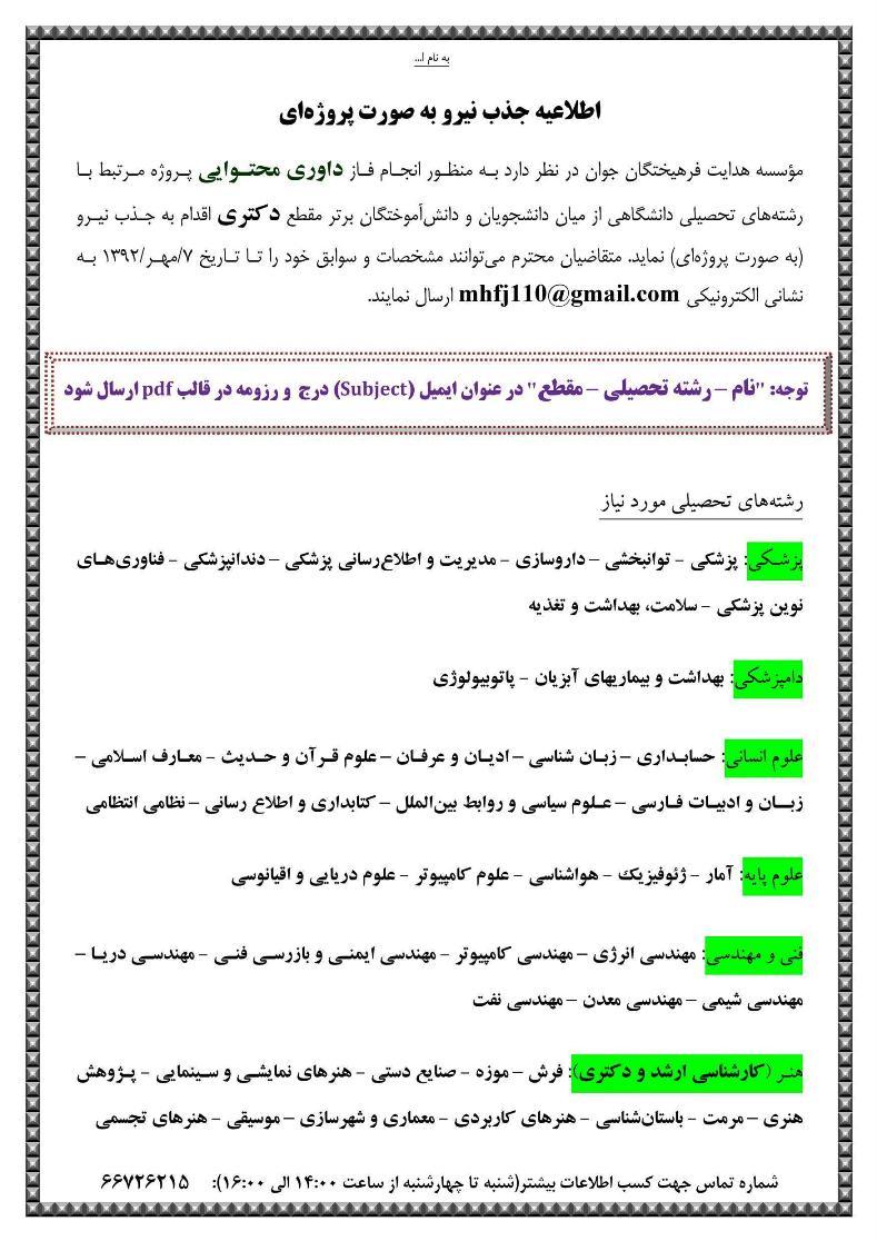 کانال+تلگرام+استخدام+سراسری