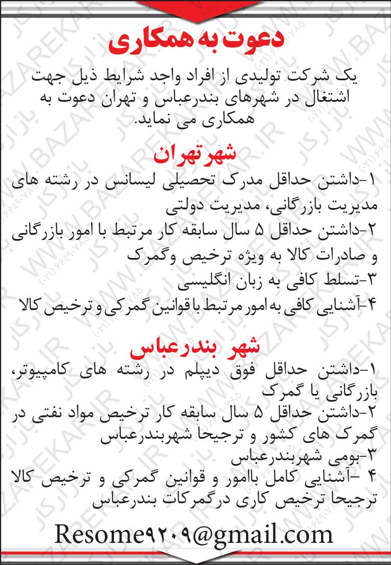کانال+تلگرام+استخدام+در+تهران