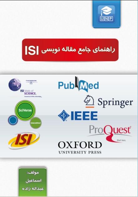 پکیج جامع مقاله نویسی ISI کامل ترین رفرنس