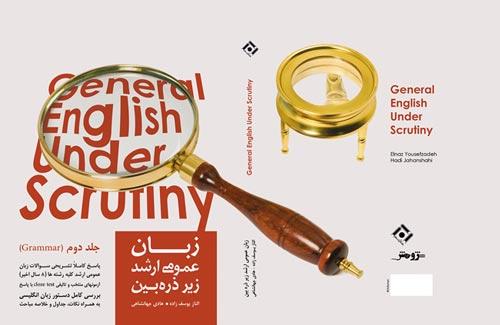 زبان عمومی ارشد زیر ذره بین جلد دوم