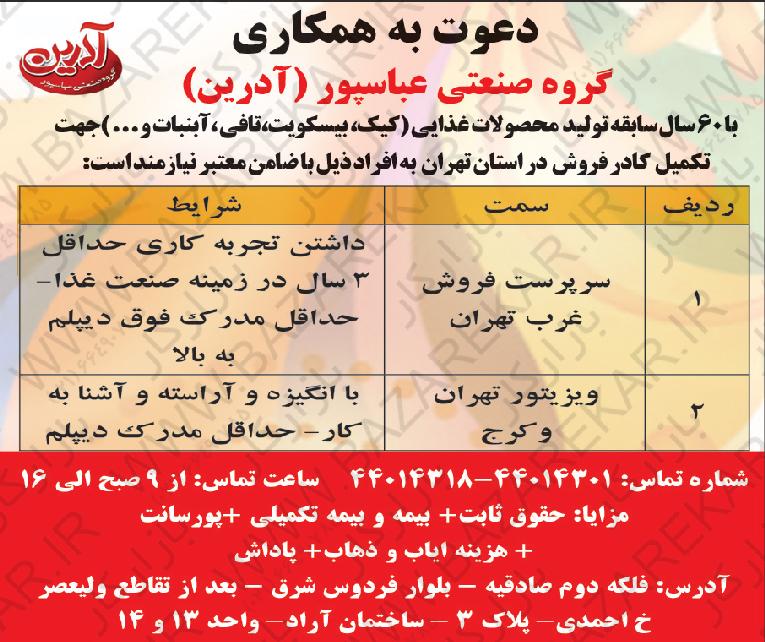 گروه+تلگرام+تهران