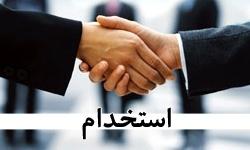 1406691418 استخـدام بنیاد مسکن انقلاب اسلامی ایران سال ۹۳