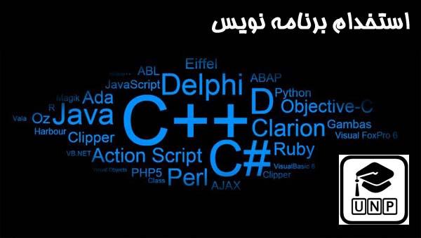 آگهی استخدام برنامه نویس و طراح
