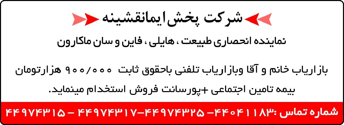 کانال+تلگرام+استخدام+گلستان