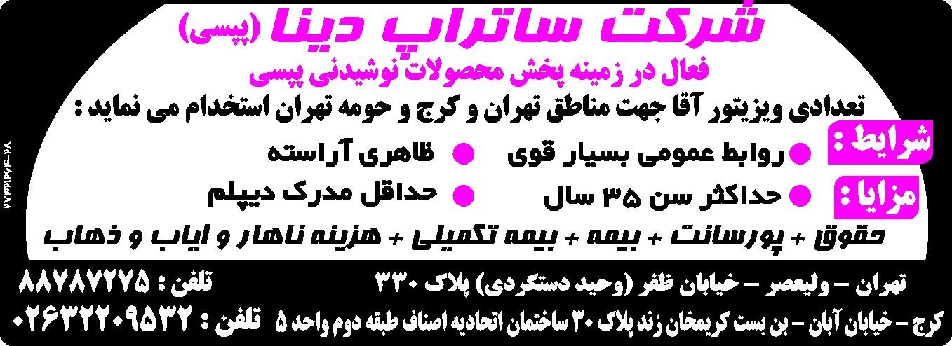 کانال+تلگرام+استخدام+یزد