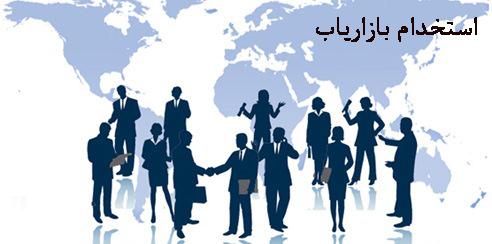 استخدام بازاریاب در چند شهر مازندران