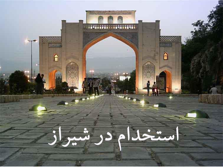 خرید مدرک دانشگاهی در شیراز