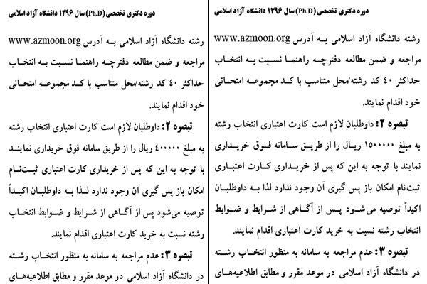 تغییر قیمت انتخاب رشته دکتری دانشگاه آزاد اسلامی